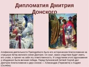 Дипломатия Дмитрия Донского Апофеозом деятельности Преподобного было его исто