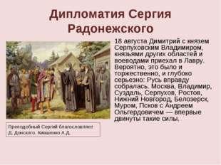 Дипломатия Сергия Радонежского 18 августа Димитрий с князем Серпуховским Влад