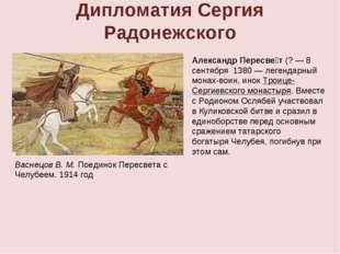 Васнецов В. М. Поединок Пересвета с Челубеем. 1914 год Александр Пересве́т(?