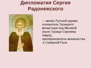 —монахРусской церкви, основатель Троицкого монастыря подМосквой (нынеТрои