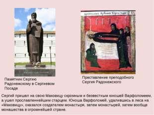 Памятник Сергию Радонежскому в Сергиевом Посаде Преставление преподобного Сер