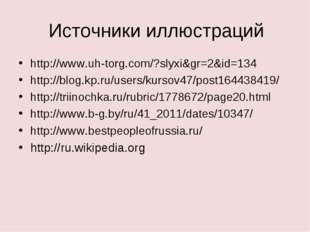 Источники иллюстраций http://www.uh-torg.com/?slyxi&gr=2&id=134 http://blog.k