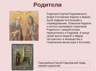 Родители Сергия Радонежского, бояре РостовскиеКирилл и Мария, были людьми по
