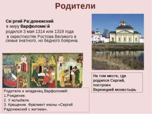 Родители Се́ргий Ра́донежский в мируВарфоломе́й родился 3 мая1314 или 1319