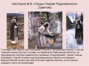 Нестеров М.В«Труды Сергия Радонежского» (триптих) 7 октября 1342 года он был