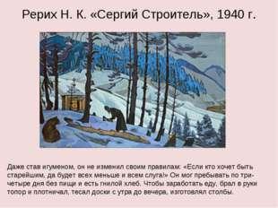Рерих Н. К.«Сергий Строитель»,1940 г. Даже став игуменом, он не изменил сво