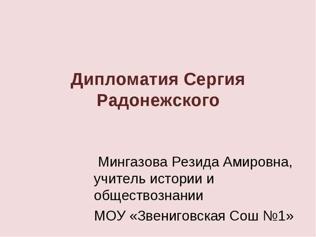 Дипломатия Сергия Радонежского Мингазова Резида Амировна, учитель истории и о...