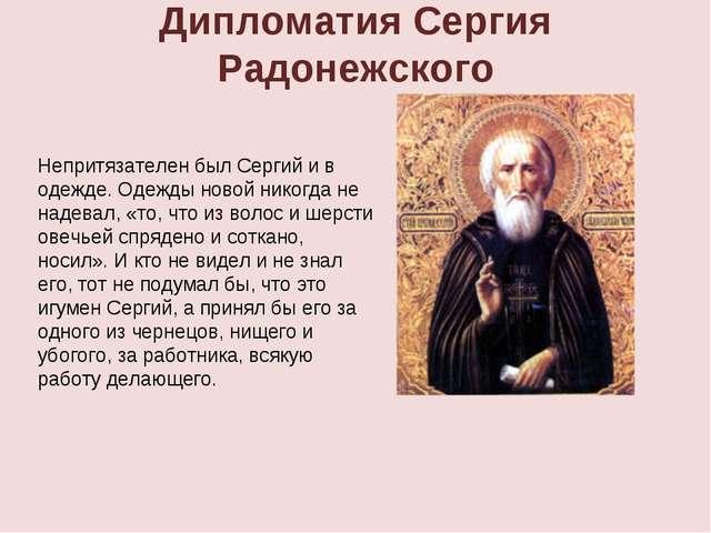 Дипломатия Сергия Радонежского Непритязателен был Сергий и в одежде. Одежды н...