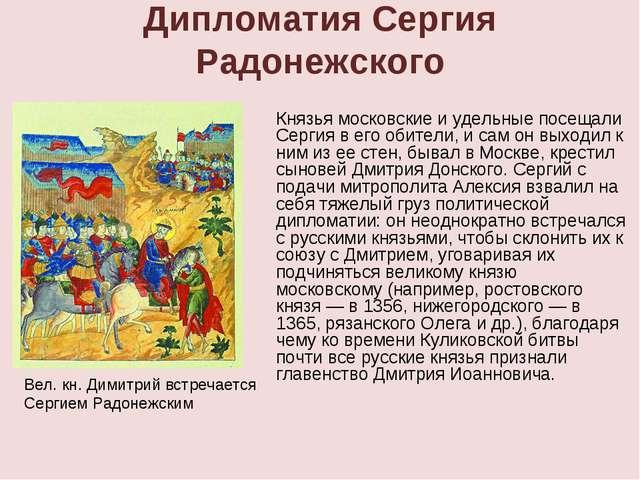 Дипломатия Сергия Радонежского Князья московские и удельные посещали Сергия в...