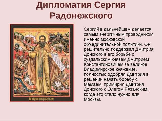 Дипломатия Сергия Радонежского Сергий в дальнейшем делается самым энергичным...
