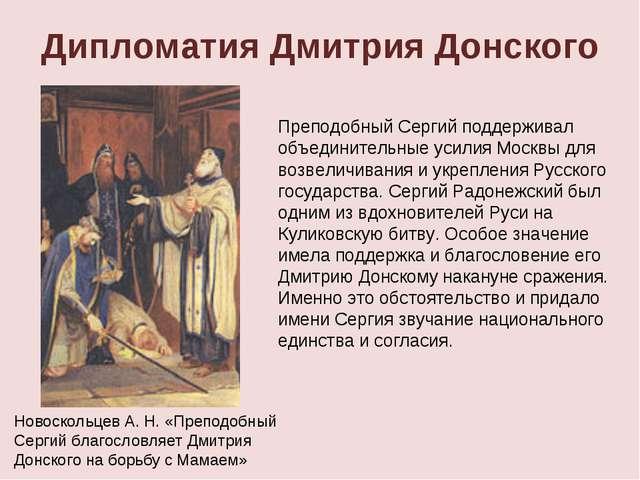Дипломатия Дмитрия Донского Преподобный Сергий поддерживал объединительные ус...