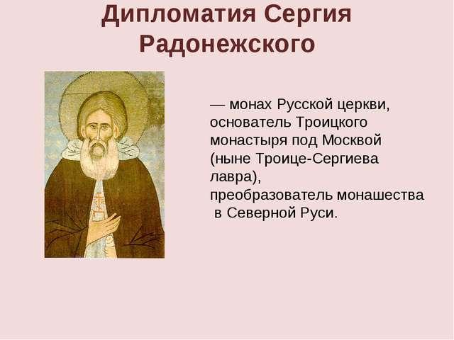 —монахРусской церкви, основатель Троицкого монастыря подМосквой (нынеТрои...