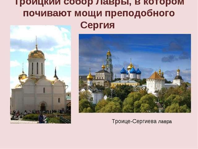 Троицкий собор Лавры, в котором почивают мощи преподобного Сергия Троице-Серг...