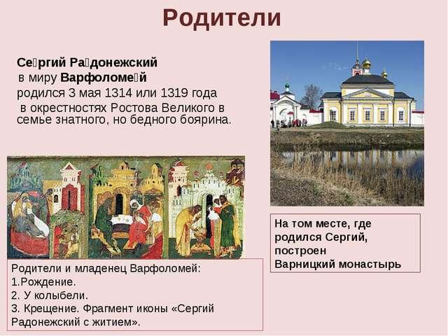 Родители Се́ргий Ра́донежский в мируВарфоломе́й родился 3 мая1314 или 1319...