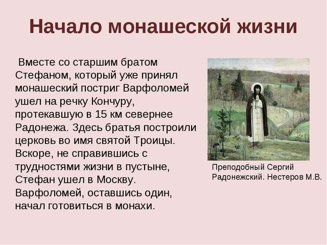 Начало монашеской жизни Вместе со старшим братом Стефаном, который уже приня...