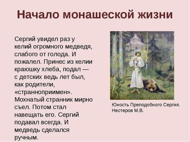 Начало монашеской жизни Юность Преподобного Сергия. Нестеров М.В. Сергий увид...