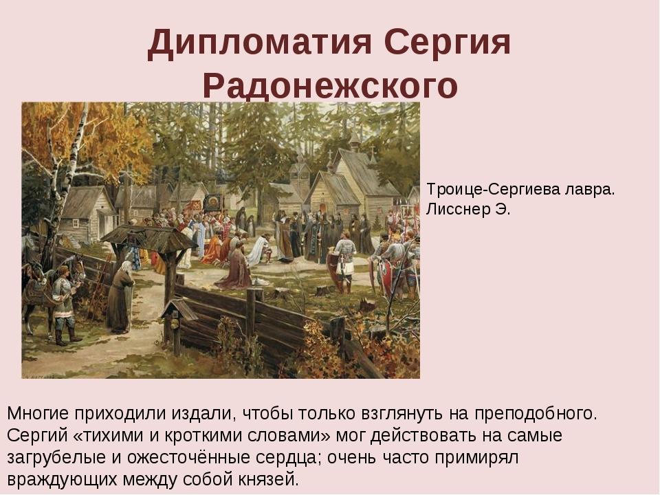 Дипломатия Сергия Радонежского Троице-Сергиева лавра. Лисснер Э. Многие прихо...
