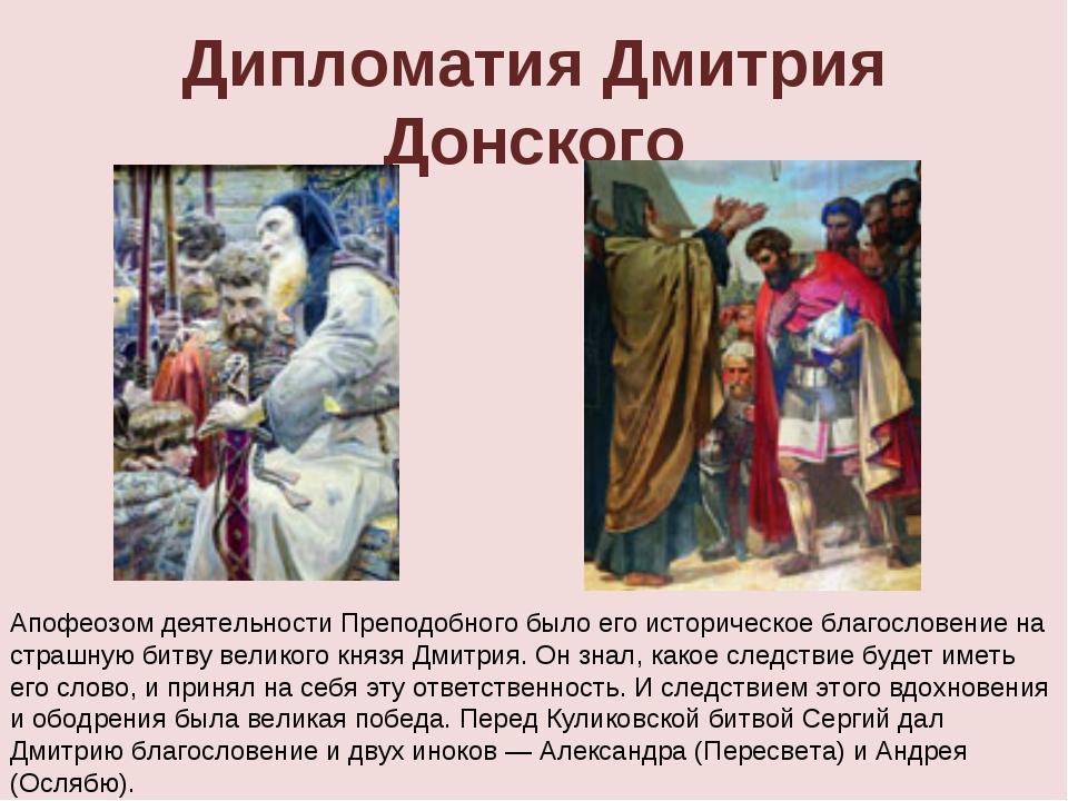 Дипломатия Дмитрия Донского Апофеозом деятельности Преподобного было его исто...