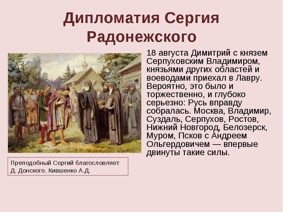 Дипломатия Сергия Радонежского 18 августа Димитрий с князем Серпуховским Влад...