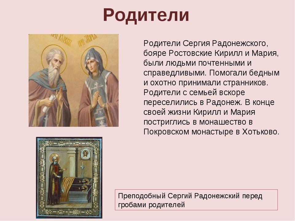Родители Сергия Радонежского, бояре РостовскиеКирилл и Мария, были людьми по...