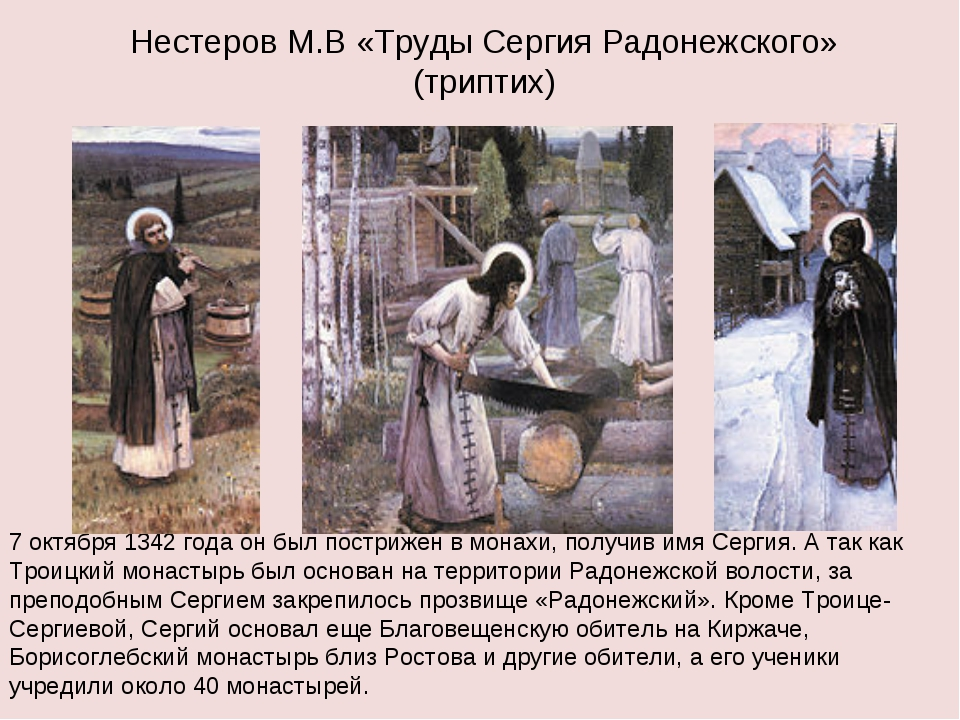 Нестеров М.В«Труды Сергия Радонежского» (триптих) 7 октября 1342 года он был...