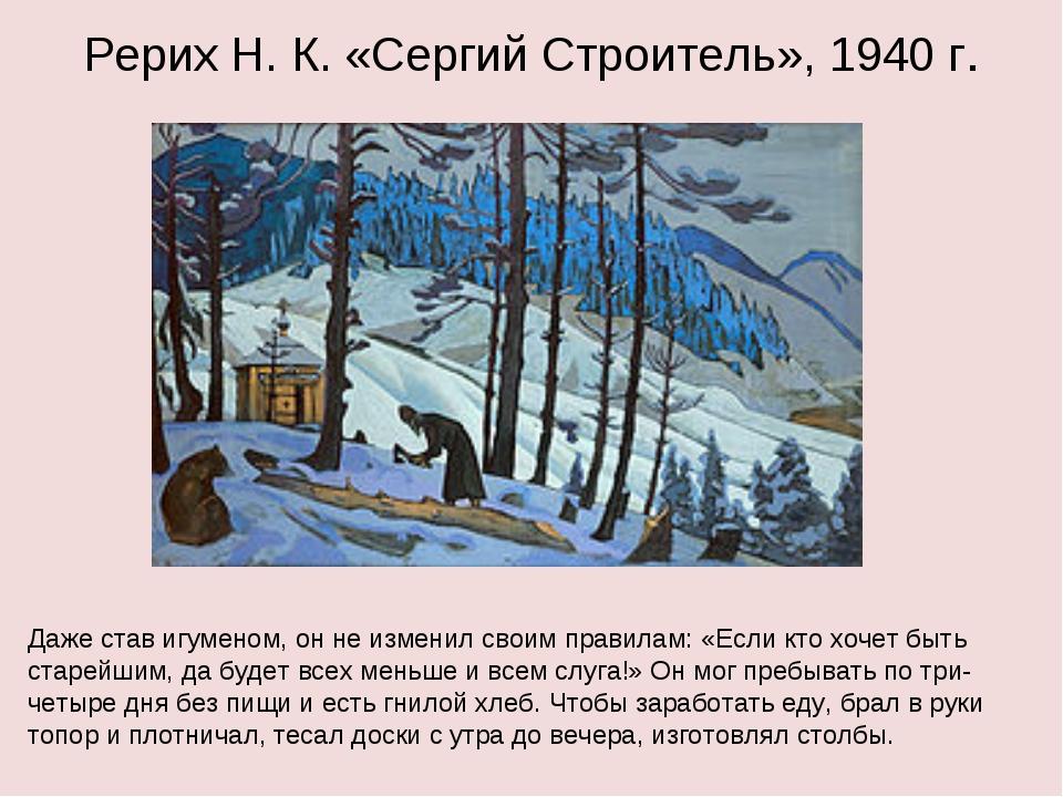 Рерих Н. К.«Сергий Строитель»,1940 г. Даже став игуменом, он не изменил сво...
