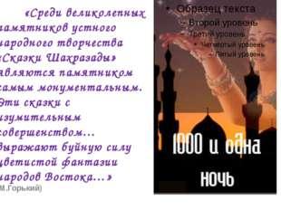 «Среди великолепных памятников устного народного творчества «Сказки Шахраз