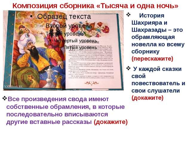 Композиция сборника «Тысяча и одна ночь» История Шахрияра и Шахразады – это...