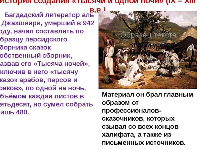 История создания «Тысячи и одной ночи» (IX – XIII в.в.) Багдадский литерато...