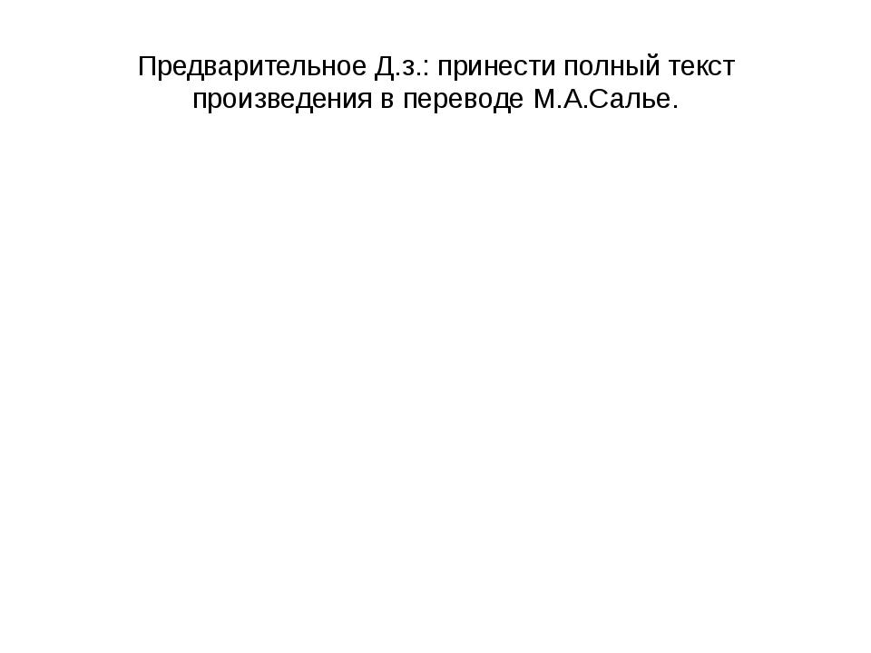 Предварительное Д.з.: принести полный текст произведения в переводе М.А.Салье.
