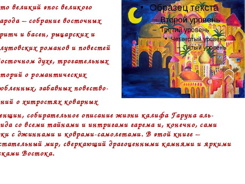 Это великий эпос великого народа – собрание восточных притч и басен, рыцар...