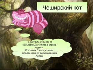 Чеширский кот Посмотрите отрывок из мультфильма «Алиса в стране чудес». Соста