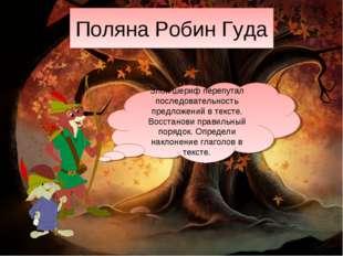 Поляна Робин Гуда Злой шериф перепутал последовательность предложений в текст