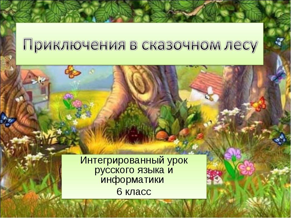 Интегрированный урок русского языка и информатики 6 класс