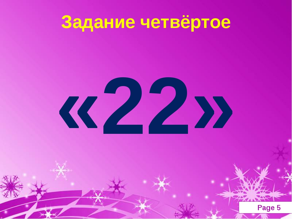 Задание четвёртое «22» Powerpoint Templates Page *