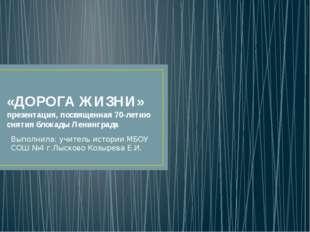 «ДОРОГА ЖИЗНИ» презентация, посвященная 70-летию снятия блокады Ленинграда Вы