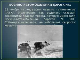 ВОЕННО-АВТОМОБИЛЬНАЯ ДОРОГА № 1 22 ноября на лёд вышли машины - знаменитые ГА