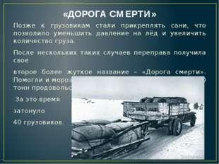 «ДОРОГА СМЕРТИ» Позже к грузовикам стали прикреплять сани, что позволило умен