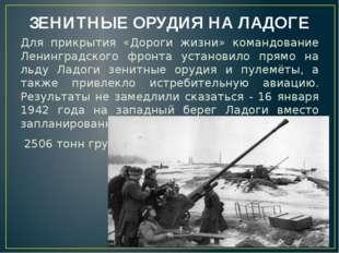 ЗЕНИТНЫЕ ОРУДИЯ НА ЛАДОГЕ Для прикрытия «Дороги жизни» командование Ленинград