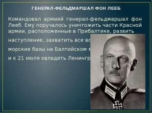 ГЕНЕРАЛ-ФЕЛЬДМАРШАЛ ФОН ЛЕЕБ Командовал армией генерал-фельдмаршал фон Лееб.