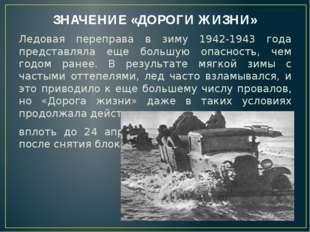 ЗНАЧЕНИЕ «ДОРОГИ ЖИЗНИ» Ледовая переправа в зиму 1942-1943 года представляла