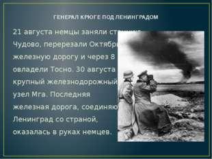 ГЕНЕРАЛ КРЮГЕ ПОД ЛЕНИНГРАДОМ 21 августа немцы заняли станцию Чудово, перерез