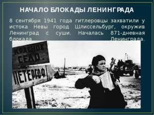 НАЧАЛО БЛОКАДЫ ЛЕНИНГРАДА 8 сентября 1941 года гитлеровцы захватили у истока