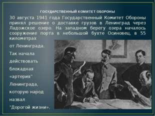 ГОСУДАРСТВЕННЫЙ КОМИТЕТ ОБОРОНЫ 30 августа 1941 года Государственный Комитет