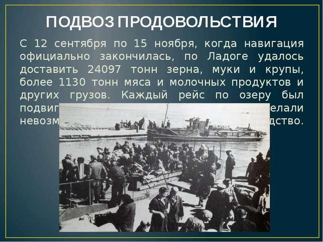 ПОДВОЗ ПРОДОВОЛЬСТВИЯ С 12 сентября по 15 ноября, когда навигация официально...