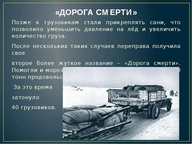«ДОРОГА СМЕРТИ» Позже к грузовикам стали прикреплять сани, что позволило умен...