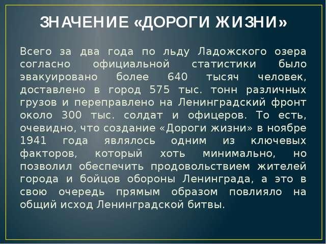 ЗНАЧЕНИЕ «ДОРОГИ ЖИЗНИ» Всего за два года по льду Ладожского озера согласно о...