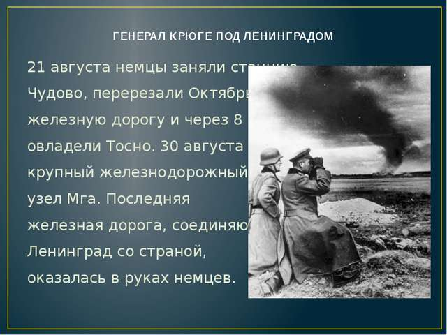 ГЕНЕРАЛ КРЮГЕ ПОД ЛЕНИНГРАДОМ 21 августа немцы заняли станцию Чудово, перерез...