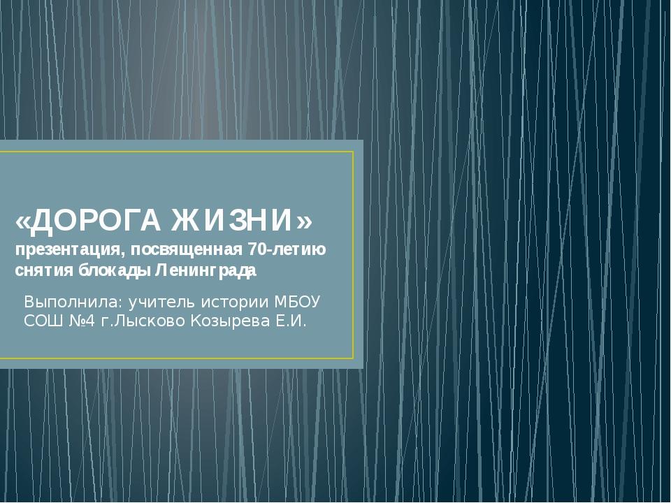 «ДОРОГА ЖИЗНИ» презентация, посвященная 70-летию снятия блокады Ленинграда Вы...