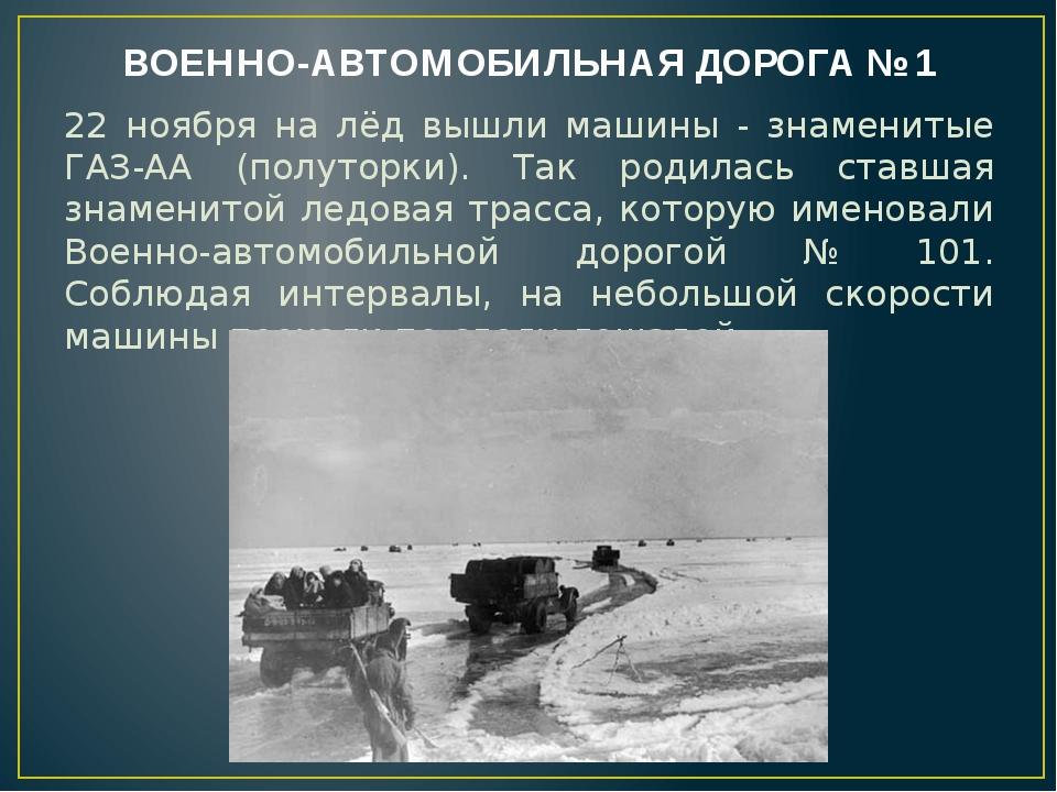 ВОЕННО-АВТОМОБИЛЬНАЯ ДОРОГА № 1 22 ноября на лёд вышли машины - знаменитые ГА...